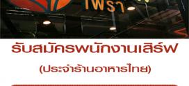 รับสมัครพนักงานเสิร์ฟ (ประจำ) ร้านอาหารไทย