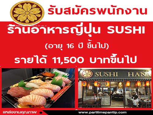 รับสมัครพนักงาน ร้านอาหารญี่ปุ่น SUSHI HANA