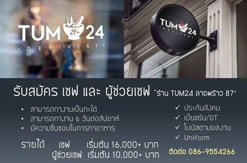 รับสมัครพนักงาน Full Time ร้านอาหาร TUM24
