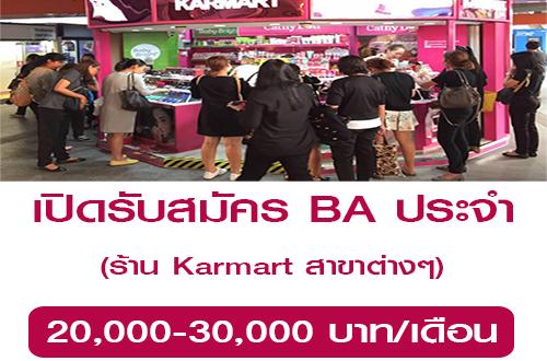 รับสมัคร BA ประจำร้าน Karmart (20,000-30,000 บาท/เดือน)