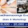 รับสมัคร Event Sale & Marketing (18,000 – 20,000 ++)
