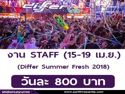 รับสมัคร STAFF งาน Differ Summer Fresh 2018