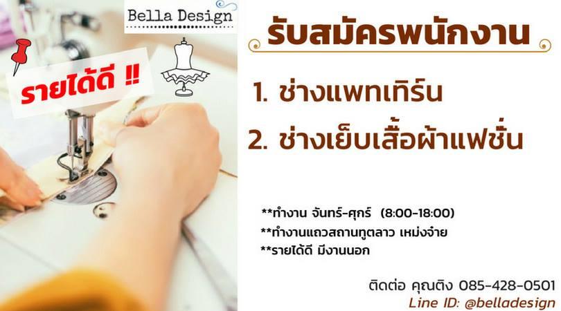 รับสมัครพนักงานประจำร้าน Bella Design