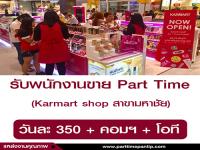 (Part time) Karmart shop