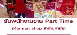 รับสมัครพนักงานขาย (BA) Karmart shop