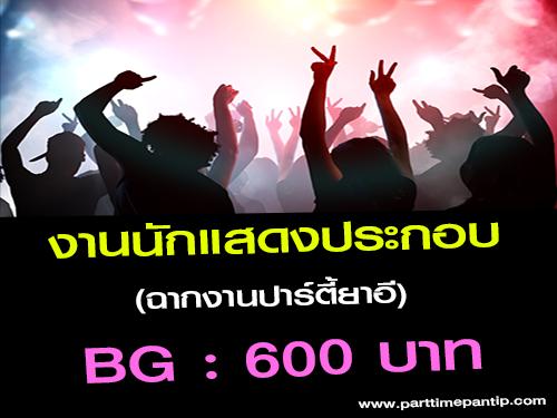 งานนักแสดงประกอบ ฉากงานปาร์ตี้ยาอี (BG : 600 บาท)