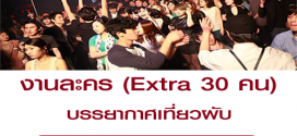 งานละคร Extra บรรยากาศเที่ยวผับ (BG : 700 บาท)