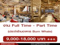 งาน Full Time - Part Time ประจำร้านอาหาร Burn Whale