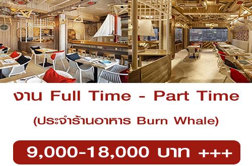 งาน Full Time – Part Time ประจำร้านอาหาร Burn Whale