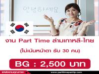 งาน Part Time ล่ามเกาหลี-ไทย