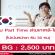 งาน Part Time ล่ามเกาหลี-ไทย (BG : 2,500 บาท)