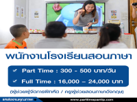งาน Part Time - Full Time ประจำโรงเรียนสอนภาษาอังกฤษ