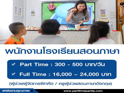 งาน Part Time – Full Time ประจำโรงเรียนสอนภาษาอังกฤษ