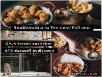 งาน Part Time - Full Time ร้านอาหาร GAJA korean gastrobar
