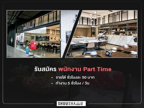 งาน Part Time – Full Time ร้านอาหาร SHUUSHABU