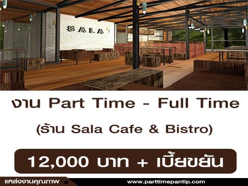 งาน Part Time – Full Time ร้านอาหาร Sala Cafe & Bistro