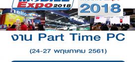 งาน Part Time PC งาน Moblie Expo (ค่าแรง 600 บาท/วัน)