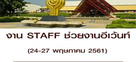 งาน Part Time STAFF ช่วยงานอีเว้นท์ (BG : 800 บาท)