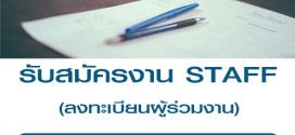 งาน STAFF ลงทะเบียนผู้ร่วมงาน (วันละ 1,000 – 1,200 บาท)