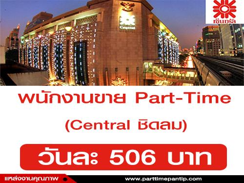 พนักงานขาย Part-Time Central ชิดลม (วันละ 506 บาท)