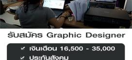 รับสมัครกราฟฟิคดีไซน์เนอร์ (Graphic Designer)