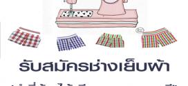 รับสมัครช่างเย็บผ้า งานฝีมือทําที่บ้าน มีงานยาวตลอดปี