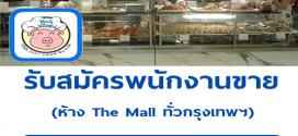 รับสมัครพนักงานขาย ห้าง The Mall ทั่วกรุงเทพฯ