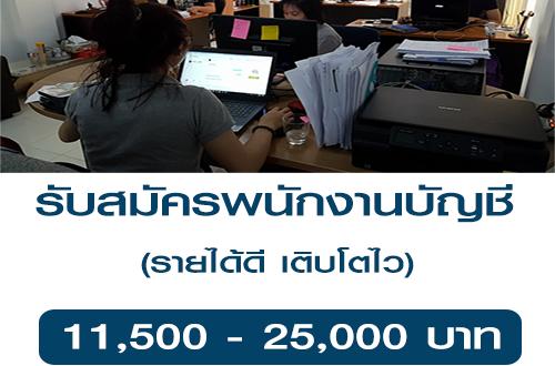 รับสมัครพนักงานบัญชี (11,500 – 25,000 บาท)