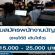 รับสมัครพนักงานบัญชี (15,000 – 25,000 บาท)