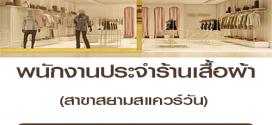 รับสมัครพนักงานประจำร้านเสื้อผ้า Multi Brand