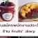 รับสมัครพนักงานประจำร้านผลไม้สมูทตี้ Fruits' Diary