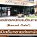 รับสมัครพนักงานร้านกาแฟ Benzol Cafe' หลายตำแหน่ง
