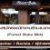 รับสมัครพนักงานร้านเบเกอรี่ Forest Bake Bkk