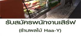รับสมัครพนักงานเสิร์ฟ ร้านน้ำผักผลไม้สกัดเย็น