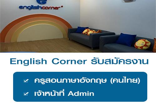 สถาบันสอนภาษาอังกฤษ English Corner รับสมัครงาน