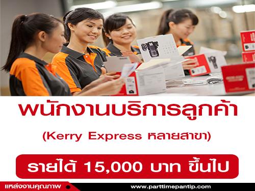Kerry Express รับสมัครพนักงานบริการลูกค้า หลายสาขา