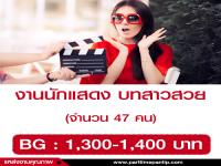 งานนักแสดง บทสาวสวย (BG 1,300 - 1,400 บาท)