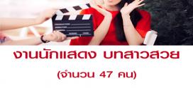 งานนักแสดง บทสาวสวย (BG : 1,300 – 1,400 บาท)