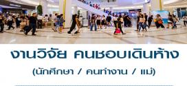 งานวิจัย คนชอบเดินห้าง (BG : 1,200 – 1,300 บาท)