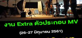 งาน Extra ตัวประกอบ MV (วันละ 1,000 บาท)
