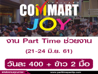 งาน Part Time ช่วยงาน Commart 2018