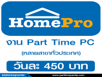 งาน Part Time PC ประจำ Homepro