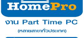 งาน Part Time PC ประจำ Homepro (วันละ 450 บาท)