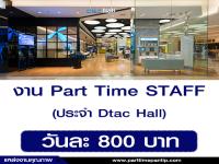 งาน Part Time Staff Event ประจำ Dtac Hall