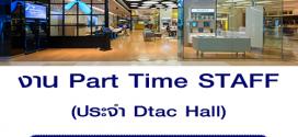 งาน Part Time Staff Event ประจำ Dtac Hall (วันละ 800 บาท)