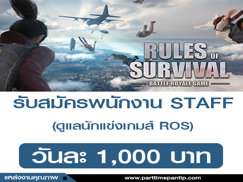 งาน STAFF ดูแลนักแข่งเกมส์ ROS (วันละ 1,000 บาท)