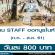 งาน STAFF ออกบูธในห้างกรุงเทพฯ (วันละ 800 บาท)