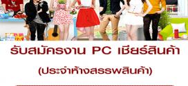 รับสมัครงาน PC เชียร์สินค้า ประจำห้างสรรพสินค้า (วันละ 600 บาท)