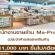 รับสมัครพนักงานขาย ประจำร้าน Ma-Praw