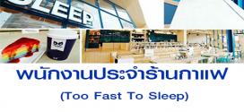 รับสมัครพนักงานประจำร้านกาแฟ Too Fast To Sleep